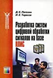 img - for Development of digital signal processing on FPGA. / Razrabotka sistem tsifrovoy obrabotki signalov na baze PLIS. book / textbook / text book