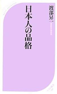 日本人の品格 (ベスト新書)