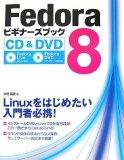 Fedora 8 ビギナーズブック (CD/DVD付)