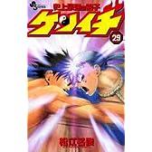 史上最強の弟子ケンイチ 29 (少年サンデーコミックス)