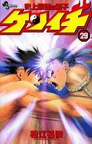 史上最強の弟子ケンイチ 29 (29) (少年サンデーコミックス)
