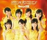 ジンギスカン(初回生産限定盤)(DVD付)