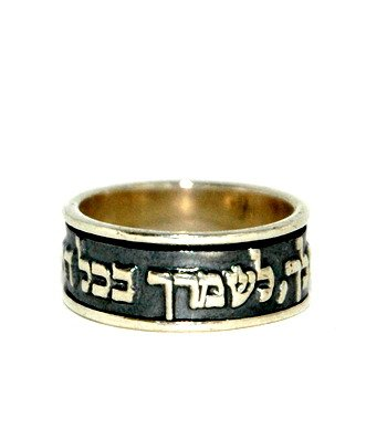 Israeli Made Traveler's Prayer Hebrew Blessing Sterling Silver Ring