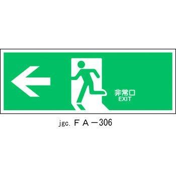 避難誘導標識 非常口 (左方向) FA-306