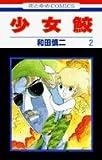 少女鮫 第2巻 (花とゆめCOMICS)