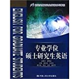 img - for 21 Century Practical Graduate English tutorial series: Master degree in English book / textbook / text book