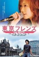 東京フレンズ The Movie スペシャルエディション [DVD]