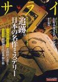 サライ 2008年 4/3号 [雑誌]