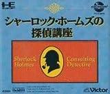 シャーロックホームズの探偵講座 【PCエンジン】