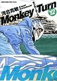 モンキーターン 12 (少年サンデーコミックススペシャル)