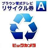 【ビックカメラ専用】16型以上 ブラウン管テレビリサイクル+収集運搬料A