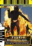 仮面ライダーバトルガンバライド 第11弾 アリコマンド 【SP】 No.11-073