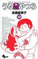 うる星やつら 32 新装版 (32) (少年サンデーコミックス)