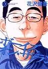 ボーイズ・オン・ザ・ラン 第10巻 2008年06月30日発売