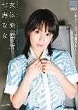 女体発電所 七海なな [DVD]