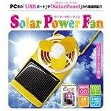 ソーラーパワーファン(Solar Power Fan) 【イエロー】 ※太陽光とUSBから充電できるエコ扇風機!めざ○しテレビで紹介  熱中症対策 / KW