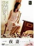 一夜妻~ひとよづま~ 姫野愛 [DVD]