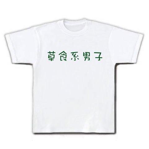 草食系男子 Tシャツ(ホワイト) M