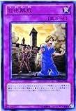 【遊戯王シングルカード】 《プロモーションカード》 自由解放 ウルトラレア tf05-jp003