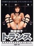 拘束椅子トランス 持田茜 [DVD]