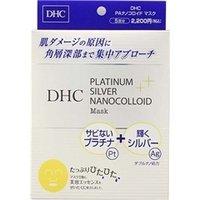 DHC PAナノコロイドマスク 5枚