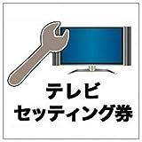 【ビックカメラ専用】テレビ セッティング券(ケーブル等は別売です。)