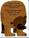 Brown Bear, Brown Bear, What Do You See? In Turkish and English (English and Turkish Edition) (184444127X) by Martin, Bill, Jr.