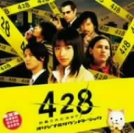 Wiiゲーム「428~封鎖された渋谷で~」オリジナルサウンドトラック