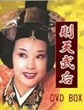 則天武后 DVD BOX
