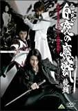 牙狼<GARO>スペシャル ~白夜の魔獣~ <後編><最終巻> [DVD]