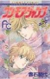 ワン・モア・ジャンプ 5 (フラワーコミックス)