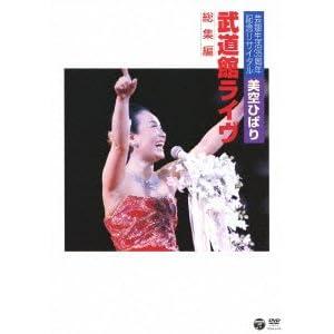 芸能生活35周年記念リサイタル 武道館ライブ 総集編 [DVD]