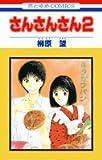 さんさんさん 2 (花とゆめCOMICS)