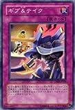 遊戯王シングルカード ギブ&テイク スーパーレア dp08-jp029