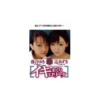 イキまくりロリータ 辻あずき,落合ゆき [DVD]