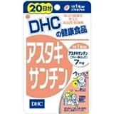 DHC 20日分アスタキサンチン20粒