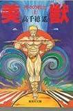 美獣―神々の戦士〈上〉 (集英社文庫)