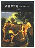img - for Cicero three on(Chinese Edition) book / textbook / text book
