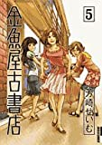 金魚屋古書店 5 (5) (IKKI COMICS)
