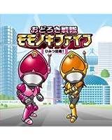 おどろき戦隊モモノキファイブ~ひみつ図鑑1~