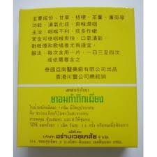 Gum Gig Pean Chinese Herbal Cough Lozenge 20 Tablets/Pack