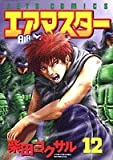 エアマスター 12 (ジェッツコミックス)