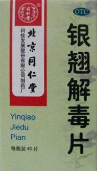 tong-ren-tang-yin-chiao-chieh-tu-pien-yinqiao-jiedu-pian-40-pills