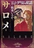まんがグリム童話サロメ / 坂東 いるか のシリーズ情報を見る