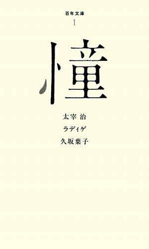 (001)憧