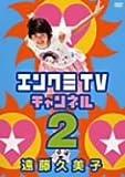 エンクミTVチャンネル2