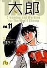太郎 文庫版 第11巻 2008年01月15日発売