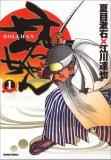 坊っちゃん 1 (1) (ガンボコミックス 1)
