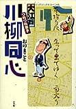 川柳同心 / おの まこと のシリーズ情報を見る