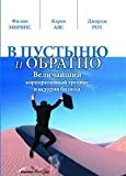 img - for V pustynyu i obratno Velichajshij korporativnyj trening v istorii biznesa book / textbook / text book